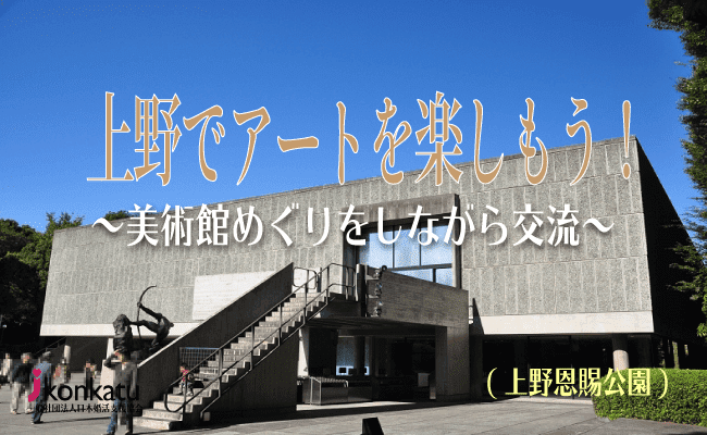 【上野のプチ街コン】一般社団法人日本婚活支援協会主催 2017年3月25日