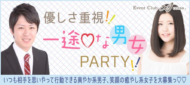 【富山の恋活パーティー】株式会社アクセス・ネットワーク主催 2017年4月23日