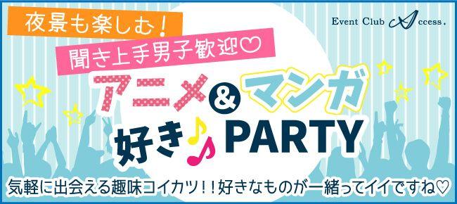 【4/1|仙台】夜景も楽しむ!聞き上手男子歓迎☆アニメ&マンガ好き♪パーティー