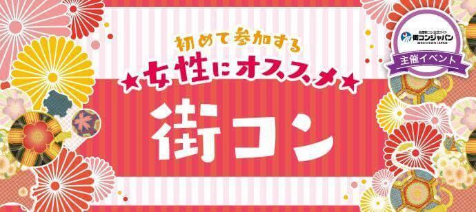 【神楽坂の街コン】街コンジャパン主催 2017年3月12日