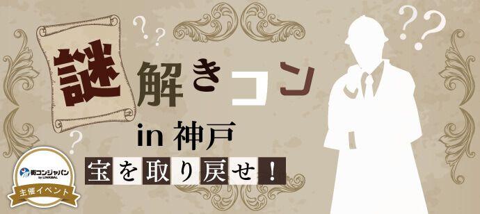 【三宮・元町のプチ街コン】街コンジャパン主催 2017年3月11日