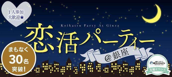 【銀座の恋活パーティー】街コンジャパン主催 2017年4月1日