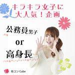 【松本のプチ街コン】合同会社DreamNet主催 2017年4月2日