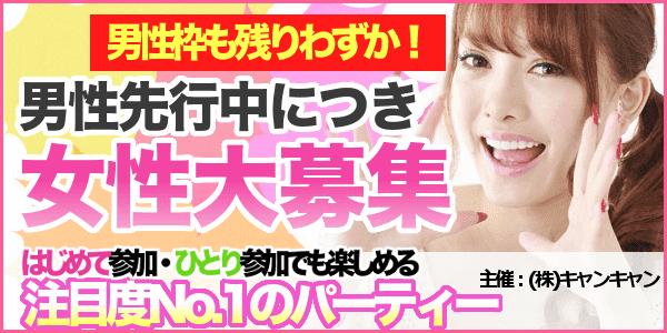 【甲府のプチ街コン】キャンキャン主催 2017年4月30日