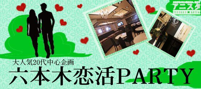 【六本木の恋活パーティー】T's agency主催 2017年3月8日