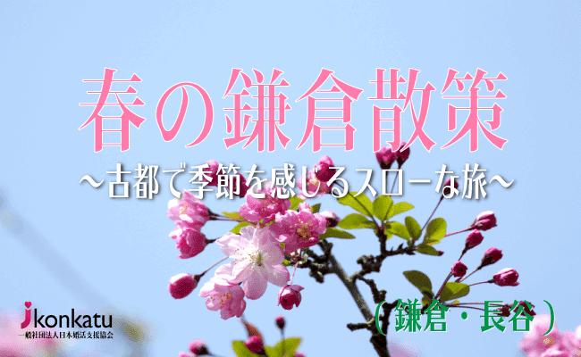 3月26日(日)・春の鎌倉散策(鎌倉・長谷) ~一人参加者限定・古都で春を感じるスローな旅!~