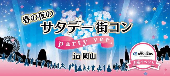 【岡山駅周辺の恋活パーティー】街コンジャパン主催 2017年4月1日