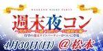 【松本のプチ街コン】街コンmap主催 2017年4月30日