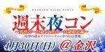 【金沢のプチ街コン】街コンmap主催 2017年4月30日