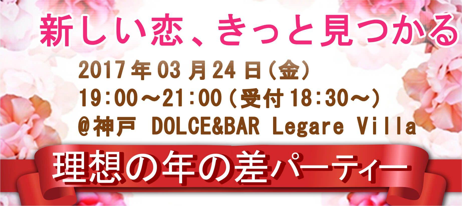 3.24(金)【理想の年の差パーティー!】カップル率上昇中↑Saturday Night Party♪ 男性:23~33歳☆女性:20~30☆in神戸