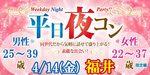 【福井のプチ街コン】街コンmap主催 2017年4月14日