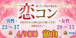 【富山のプチ街コン】街コンmap主催 2017年4月9日