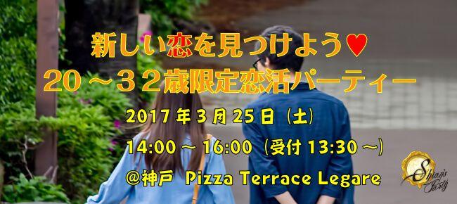 3.25(土)【1人参加も初めての方でも大歓迎!】最近土曜日がカップリング率上昇中↑♪20~32歳限定恋活パーティー☆in神戸