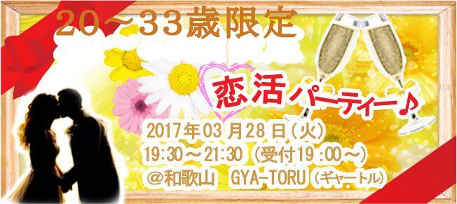 【和歌山の恋活パーティー】SHIAN'S PARTY主催 2017年3月28日