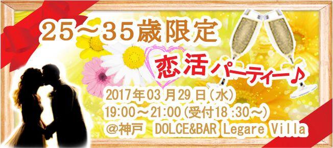 【三宮・元町の恋活パーティー】SHIAN'S PARTY主催 2017年3月29日