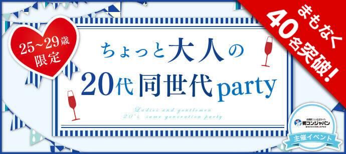 4/29(土)【25~29歳限定】ちょっとオトナの20代同世代party@銀座~年齢の近い異性と出会いたい方にオススメ~