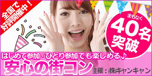 【高崎のプチ街コン】キャンキャン主催 2017年4月30日