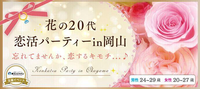【岡山駅周辺の恋活パーティー】街コンジャパン主催 2017年4月15日