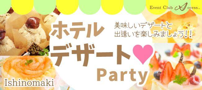 【石巻の恋活パーティー】株式会社アクセス・ネットワーク主催 2017年4月29日