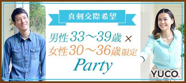 3/24 真剣交際希望☆33~39歳×女性:30~36歳限定パーティー@渋谷