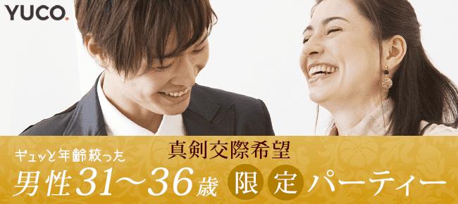 3/25 真剣交際希望♪魅力の男性31~36歳限定パーティー@渋谷