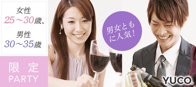 【恵比寿の婚活パーティー・お見合いパーティー】Diverse(ユーコ)主催 2017年3月25日