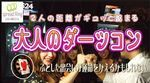 【新宿のプチ街コン】エグジット株式会社主催 2017年3月3日