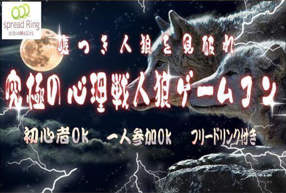 3/7(火)究極の心理戦を楽しもう! 平日限定人狼ゲームコン! IN 上野