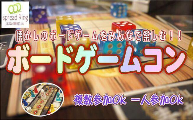 3/12(日)昔懐かしのボードゲームをみんなで楽しむ! 大人のボードゲームコン IN 上野