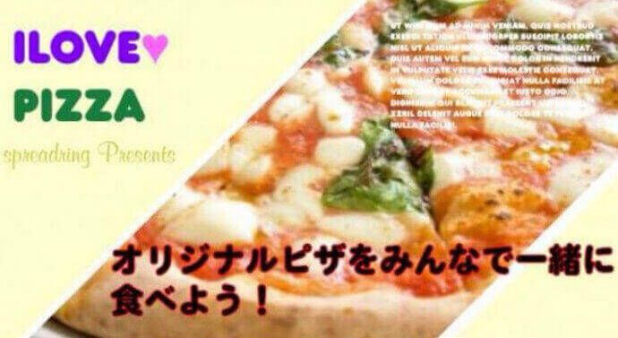 3/10(金)大好評企画!☆ピザが無性に食べたい!! 隠れ家BARでオリジナルピザをみんなで作ろう!!料理コン IN 上野☆