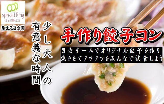 3/24(金)☆大好評企画! みんなで手作りの餃子を作って盛り上がろう!!餃子コン☆