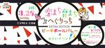 【奈良県その他の婚活パーティー・お見合いパーティー】平群町(奈良県生駒郡)主催 2017年3月26日