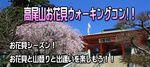 【八王子のプチ街コン】e-venz(イベンツ)主催 2017年3月25日