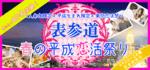 【表参道の恋活パーティー】株式会社Global Ocean主催 2017年3月31日
