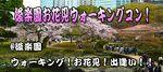 【東京都その他のプチ街コン】e-venz(イベンツ)主催 2017年3月26日