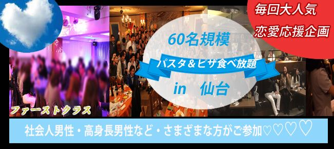 【仙台の恋活パーティー】ファーストクラスパーティー主催 2017年3月20日
