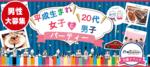 【河原町の恋活パーティー】街コンジャパン主催 2017年3月25日