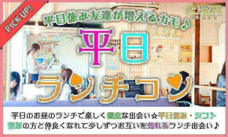 【堀江のプチ街コン】e-venz(イベンツ)主催 2017年3月29日