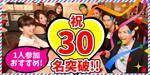 【三宮・元町のプチ街コン】街コンkey主催 2017年4月28日