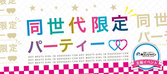 【銀座の恋活パーティー】街コンジャパン主催 2017年3月25日