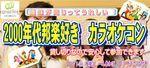【新宿のプチ街コン】エグジット株式会社主催 2017年3月25日