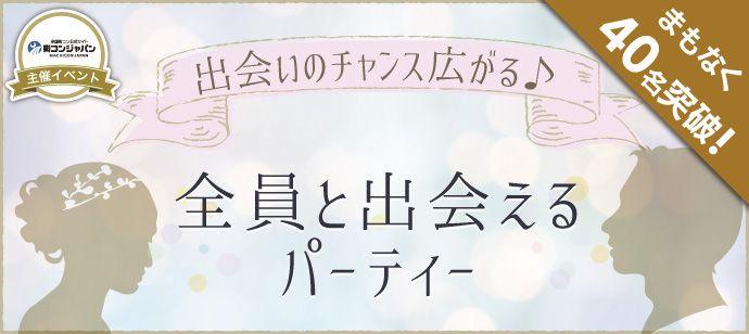 【有楽町の恋活パーティー】街コンジャパン主催 2017年4月1日