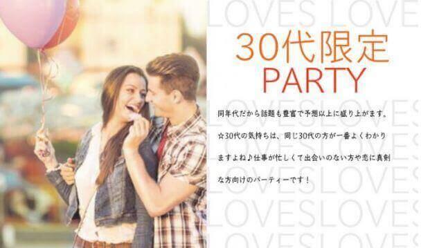 【上野の婚活パーティー・お見合いパーティー】エグジット株式会社主催 2017年3月26日