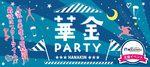 【大分の恋活パーティー】街コンジャパン主催 2017年4月7日