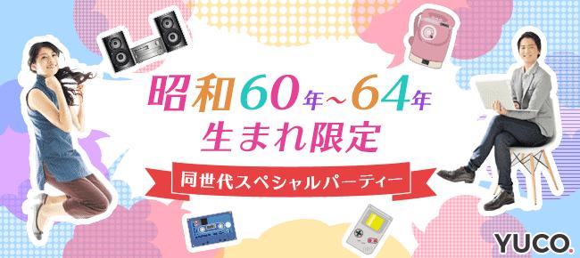 3/25 昭和60年~64年生まれ限定☆同年代スペシャルパーティー@天神