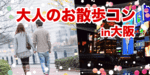【天王寺のプチ街コン】オリジナルフィールド主催 2017年3月26日