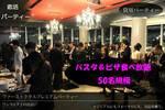 【仙台の恋活パーティー】仙台ファーストクラスパーティー主催 2017年3月5日