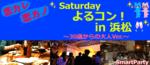 【浜松のプチ街コン】株式会社スマートプランニング主催 2017年3月25日