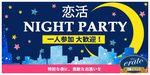 【船橋の恋活パーティー】株式会社トータルサポート主催 2017年3月17日