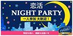【船橋の恋活パーティー】株式会社トータルサポート主催 2017年3月31日